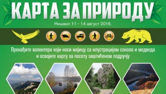 """""""Карта за природу"""" на Нишвилу"""
