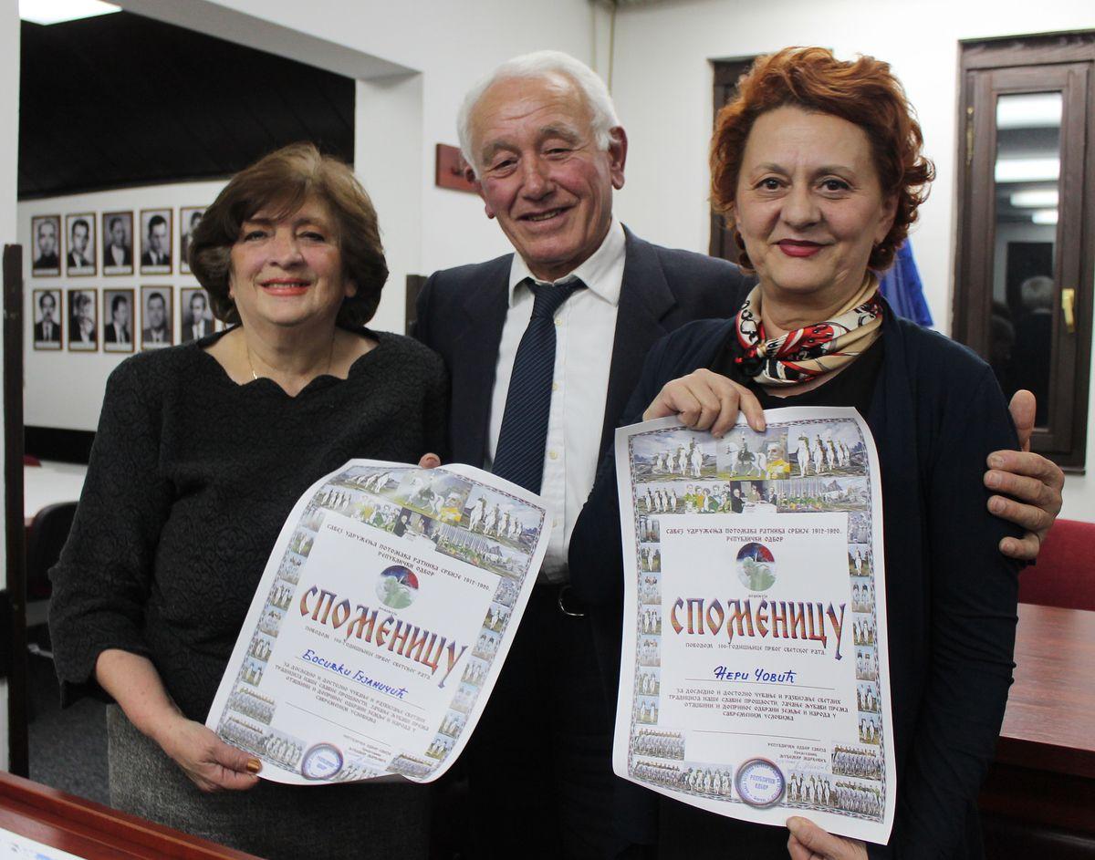 Босиљки Гујаничић и Нери Човић