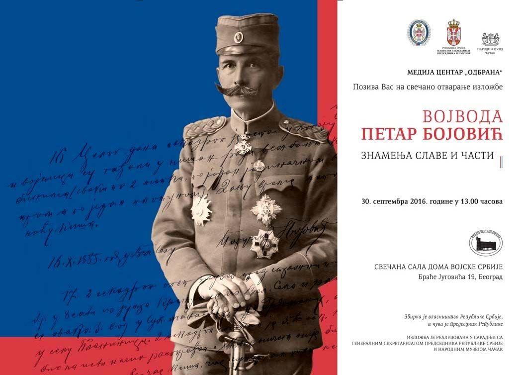 Изложба је на пут по србији кренула из Дома војске у Београду