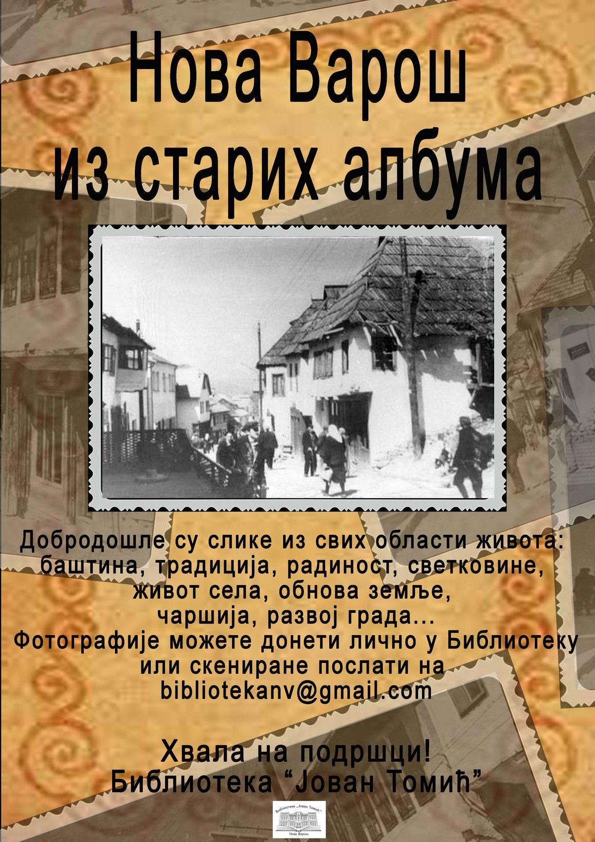 Нова Варош из старих албума - акција прикупљања слика