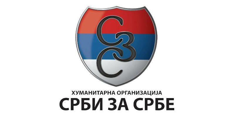 Хуманитарна организација Срби за Србе