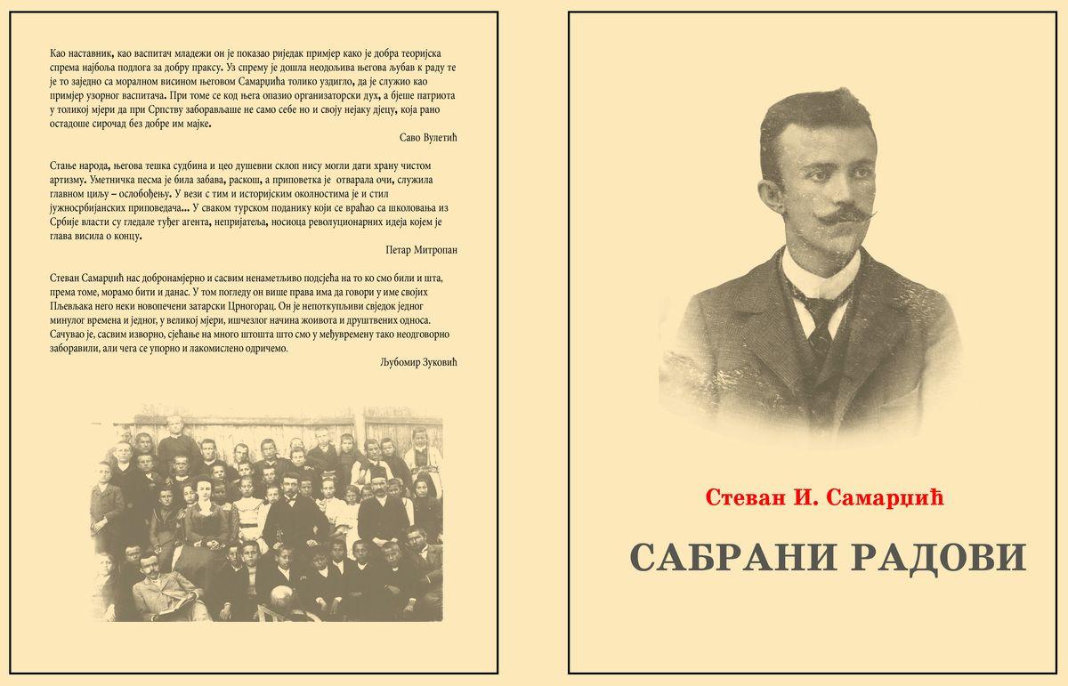 Издавачки подухват, корице књиге приређивача Добрила Аранитовића
