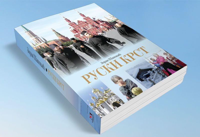 Путовања по Русији преточена у нову књигу