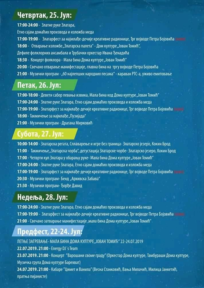 ZlatarFest 2019 program