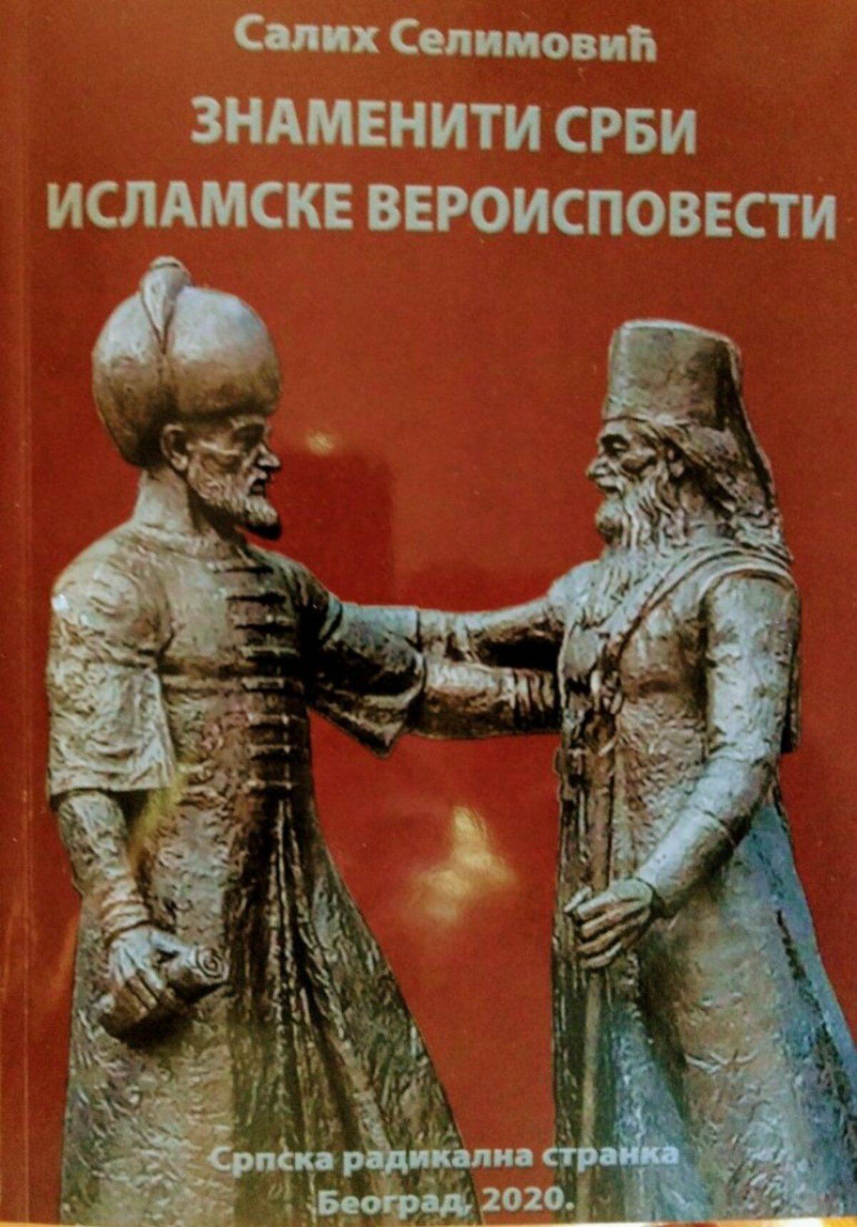 Књига Салиха Селимовића Приватна архива