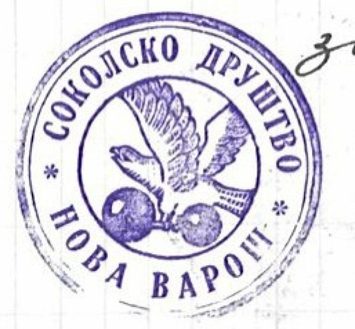 Печат друштва (Фото: Приватна архива)