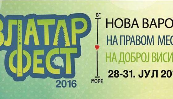 Златар фест 2016 лого