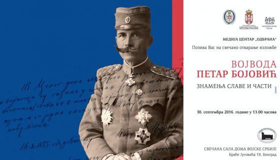 Изложба Војвода Петар Бојовић знамење славе и части
