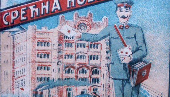 Новогодишња честитка Поште Краљевине Југославије