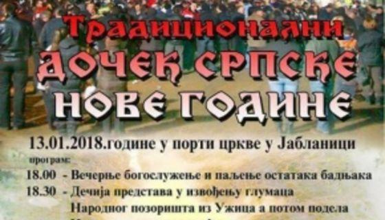Doček Nove godine u Jablanici