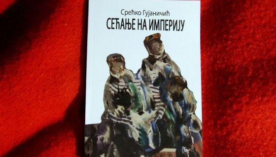 Knjiga - Sećanje na imperiju