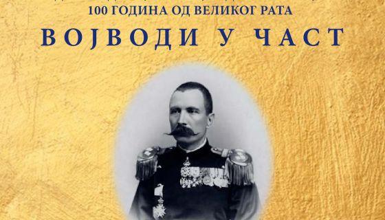 Војводи у част- плакат