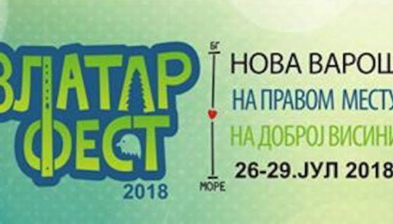 Златарфест 2018