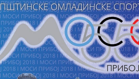 МОСИ 2018.