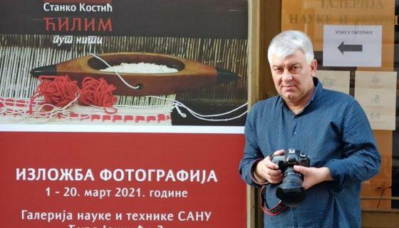 Рукотворине  Србије - из каталога изложбе ( Фото Новости)