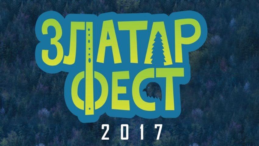 Златарфест 2017