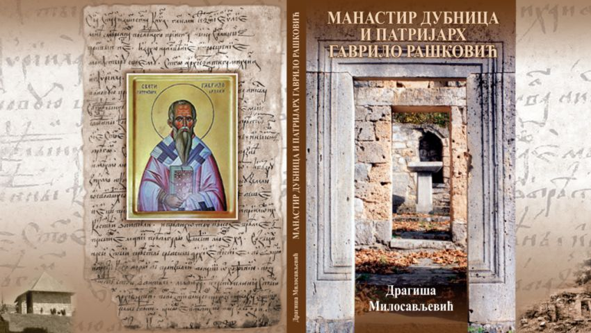 Манастир Дубница и патријарх Гаврило Рашковић - Драгиша Милосављевић