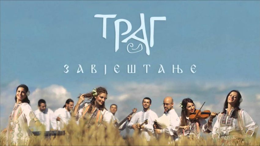 ЗлатарФест 2016 - Концерт Етно група Траг
