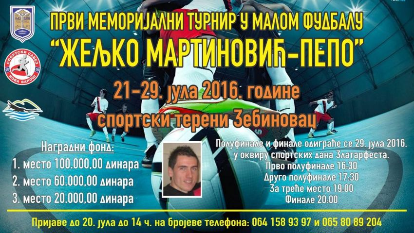 """ЗлатарФест 2016 - Први меморијални турнир """"Жељко Мартиновић - Пепо"""""""