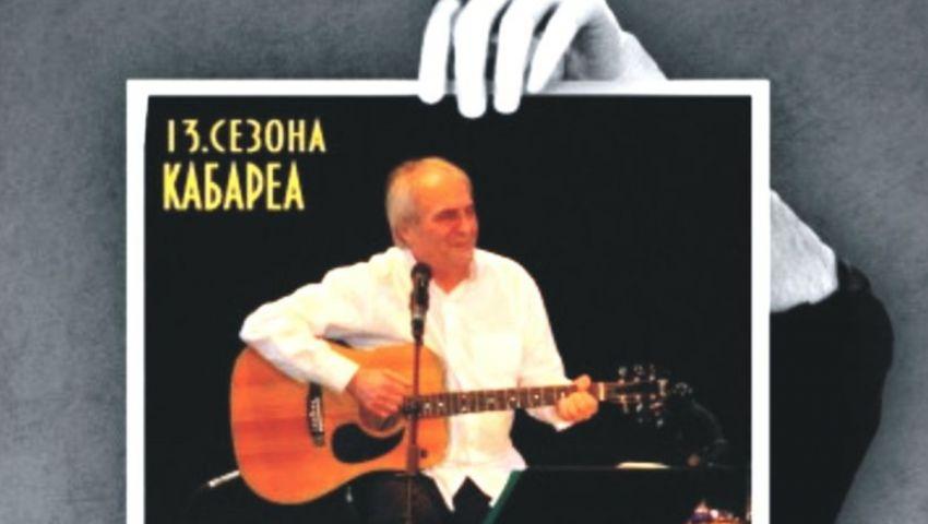 Кабаре Горанa Султановићa - Ја певам свој блуз - Дани културе